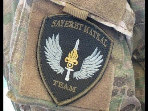sayeret matkal patch logo insignia